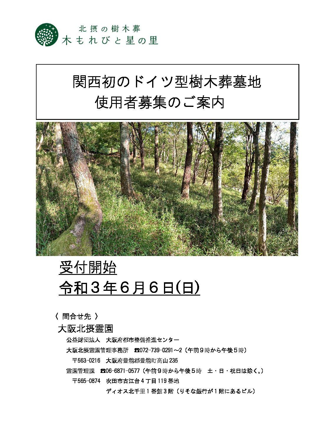 樹木葬墓地の使用募集案内 [PDF]